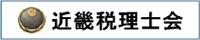 近畿税理士会