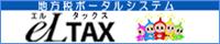 地方税ポータルシステム eL TAX